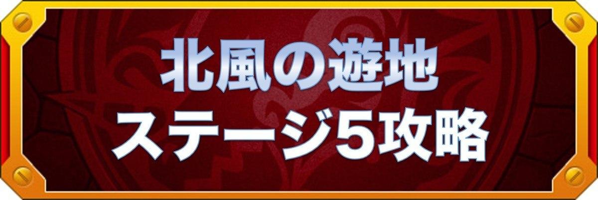 北風の遊地(5/闇)のミッション攻略と適正キャラランキング【閃きの遊技場】