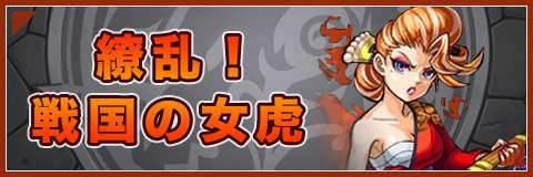 繚乱!戦国の女虎の高速周回パーティと攻略【ノマダン/火】