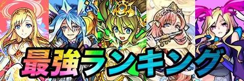 最強キャラランキング【獣神化マッドハッター追加】【2/20更新】