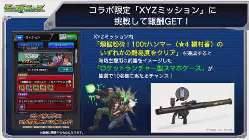 XYZミッション