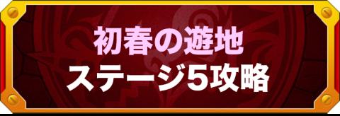 初春の遊地(5/光)の攻略と適正キャラランキング【閃きの遊技場】