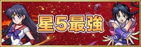 星5最強キャラランキング最新版【星5制限クエストにおすすめ】【3/25更新】
