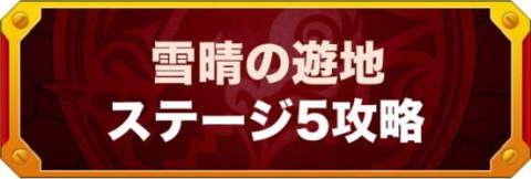 雪晴の遊地(5/火)の攻略と適正キャラランキング【閃きの遊技場】