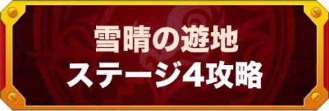 雪晴の遊地(4/闇)の攻略と適正キャラランキング【閃きの遊技場】