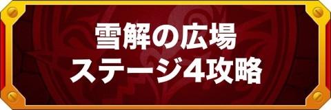 雪解の広場(4/水)の攻略と適正キャラランキング【閃きの遊技場】