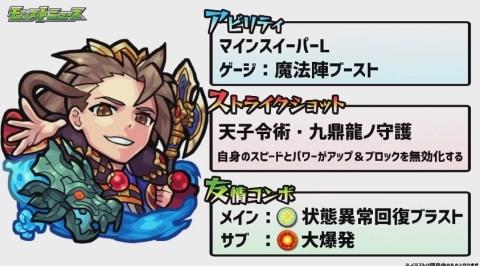 姫発神化ステータス