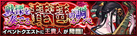 王貴人/おうきじん【究極】攻略と適正キャラランキング