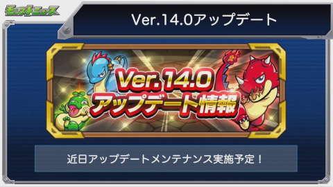 Ver14.0メンテナンス近日