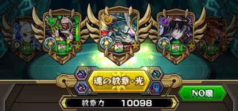 ノマダン紋章