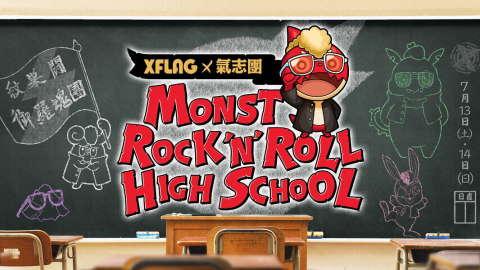 MONST Rock'n'Roll High School