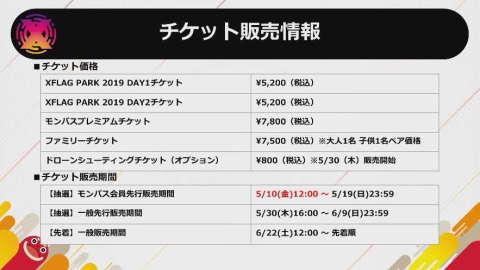 フラパ2019チケット情報