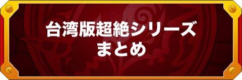 台湾版超絶バナー