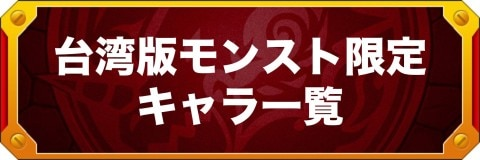 台湾版限定キャラ/コラボキャラ一覧