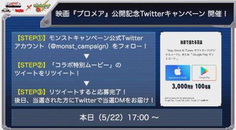 プロメア公開記念Twitter