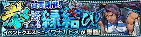 イワナガヒメ【究極】攻略と適正キャラランキング