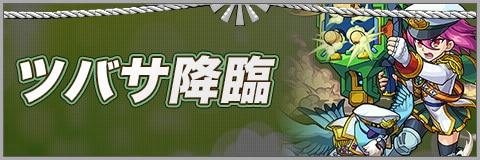 ツバサ【EX】攻略と適正キャラランキング