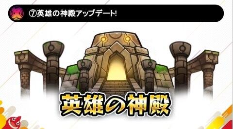 英雄の神殿アップデート