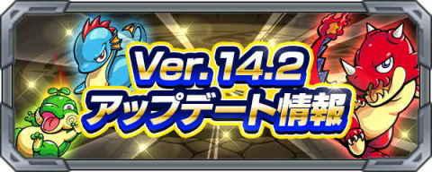 Ver14.2アップデート