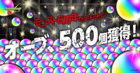 オーブ500個獲得