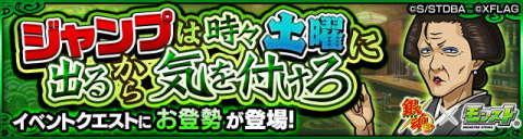 お登勢/おとせ【極】攻略と適正キャラランキング|銀魂コラボ第2弾
