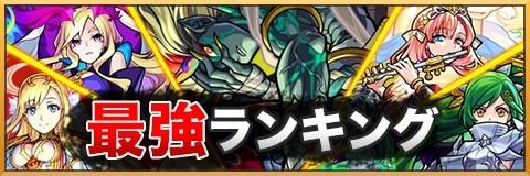 最強キャラランキング【ゴッドストライク改追加】