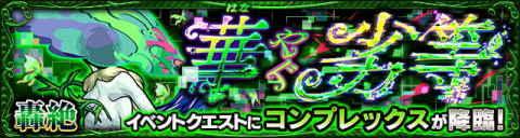 コンプレックス【轟絶】攻略と適正キャラランキング