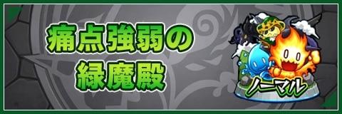 痛点強弱の緑魔殿の高速周回パーティ【木ノマダン/ノマクエ】