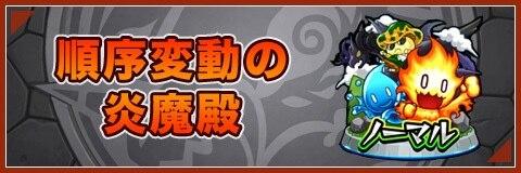 順序変動の炎魔殿の高速周回パーティ【火ノマダン/ノマクエ】