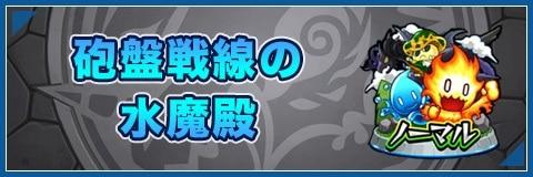 砲盤戦線の水魔殿の高速周回パーティ【水ノマダン/ノマクエ】