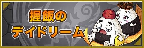 握飯のデイドリームの高速周回パーティと攻略【ノマダン/光】