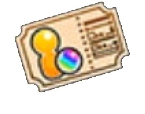 キズナオーブ引換券