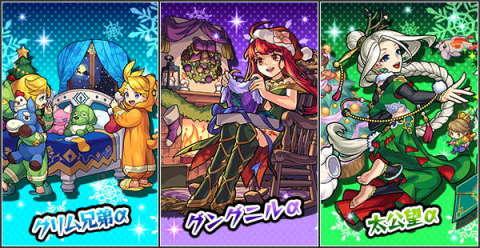 モンストクリスマス2019バナー