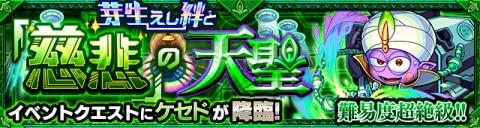 ケセド【超絶】攻略と適正キャラランキング