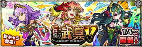 新イベント伝説の武具