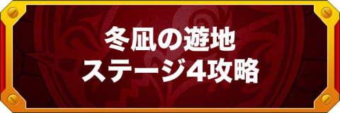 冬凪の遊地(4/闇)の攻略と適正キャラランキング【閃きの遊技場】