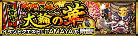 TAMAYA/たまや【究極】攻略と適正キャラランキング