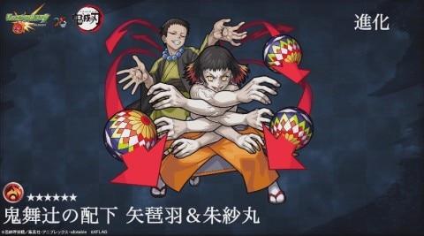 矢琵羽&朱妙丸
