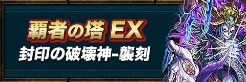 覇者の塔【EX】の出現条件と出現確率|攻略と適正キャラ