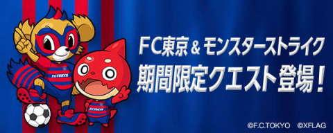 FC東京コラボの期間限定降臨と入手キャラ