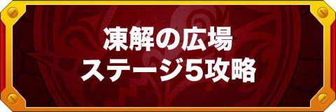 凍解の広場(5/闇)の攻略と適正キャラランキング【閃きの遊技場】