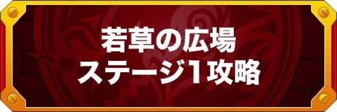 若草の広場(1/光)の攻略と適正キャラランキング【閃きの遊技場】