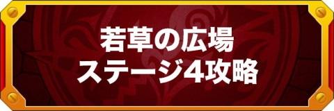 若草の広場(4/木)の攻略と適正キャラランキング【閃きの遊技場】