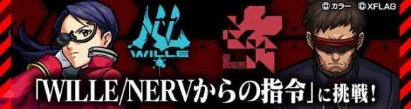 エヴァ指令ミッション(WILLE/NERVからの指令)の報酬と内容│極秘ミッションが判明!