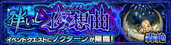ノクターン【轟絶】攻略と適正キャラランキング