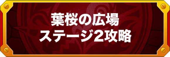 葉桜の広場(2/闇)の攻略と適正キャラランキング【閃きの遊技場】