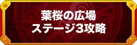 葉桜の広場(3/火)の攻略と適正キャラランキング【閃きの遊技場】