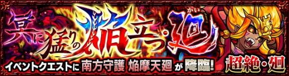 焔摩天廻(かい)攻略と適正キャラランキング