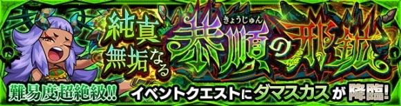 ダマスカス【超絶】攻略と適正キャラランキング