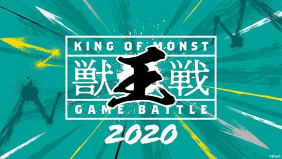 獣王戦(2020)の優勝チームの予想と開催概要│モンフリ2020