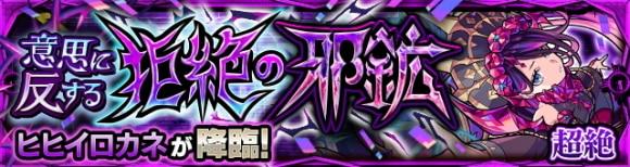 ヒヒイロカネ【超絶】攻略と適正キャラランキング